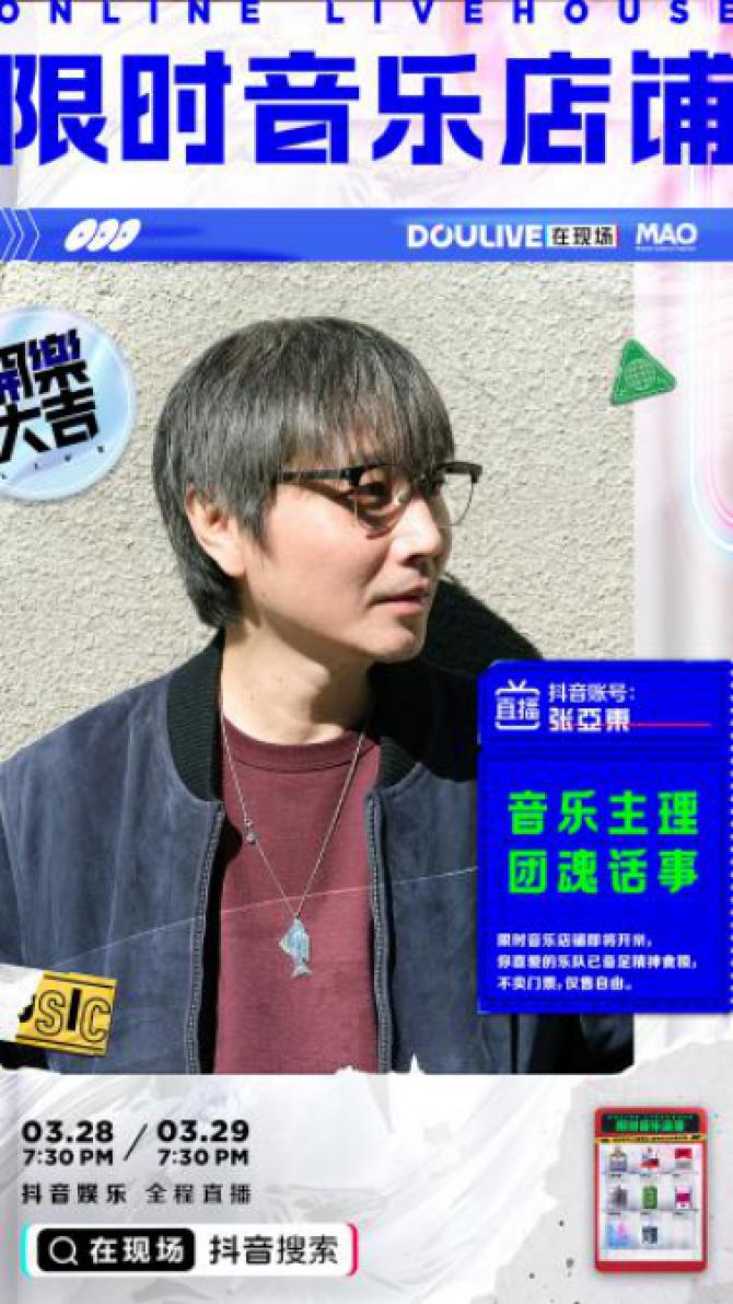 """张亚东化身""""音乐主理人""""在线打理音乐态度"""