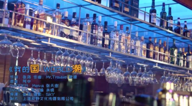 我的国,WORLD潮,国民甜粽MV在线26万人围