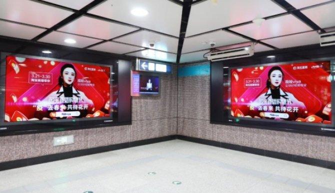 淘宝直播购物节刷屏北京地铁站,携手谦寻文