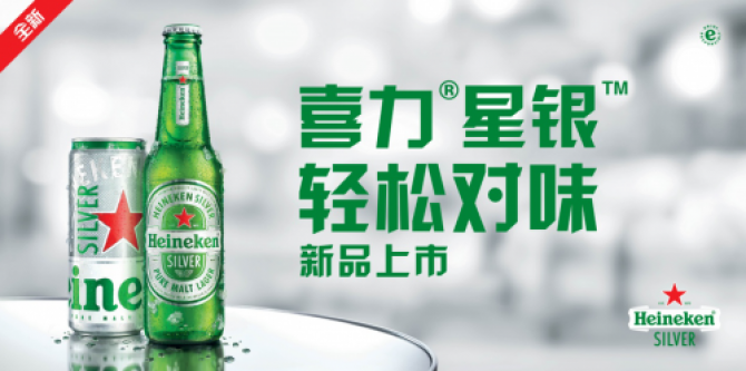 喜力®啤酒添新贵 喜力&#1