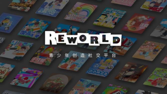 青少年创造社交平台《重启世界》(REWO