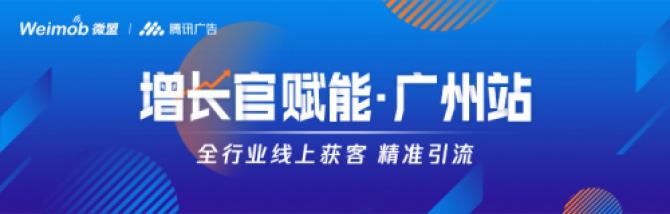微盟增长官营销峰会广州站收官 携手腾