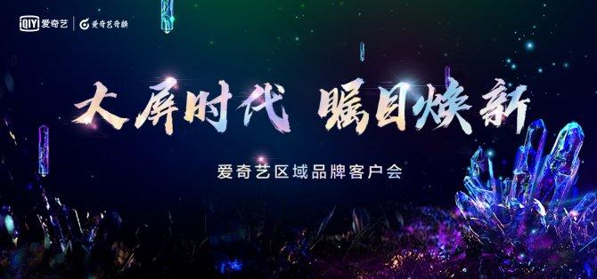 爱奇艺奇麟公布区域品牌营销解决方案: