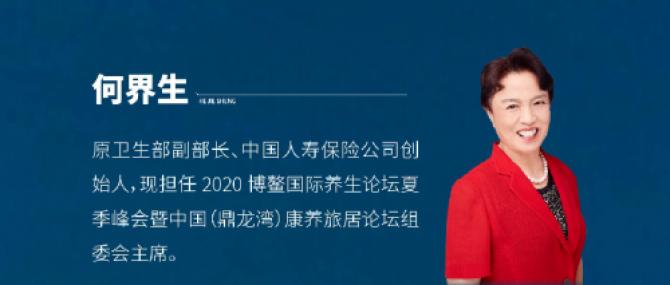 2020博鳌国际养生论坛夏季峰会暨中国(鼎龙湾)康养旅居