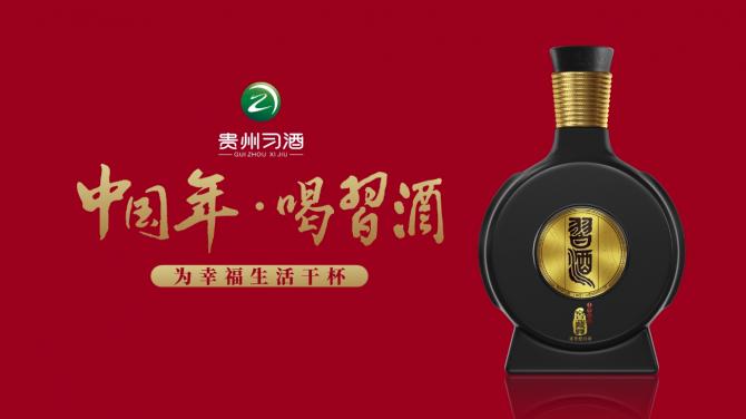 """牛年春晚将至 贵州习酒""""中国年""""主题"""