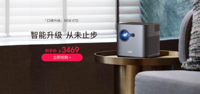 大眼橙新品NewX7D/M,光学变焦X11投影预