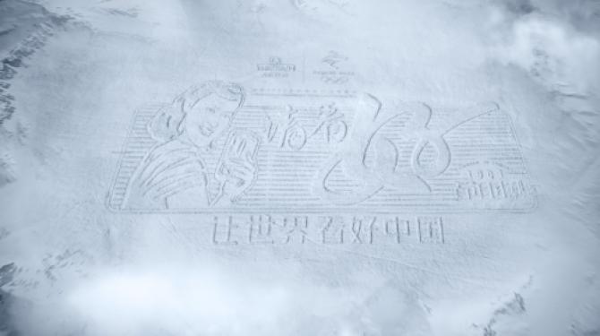 """""""人类滑雪起源地""""惊现巨型""""雪地宣言"""