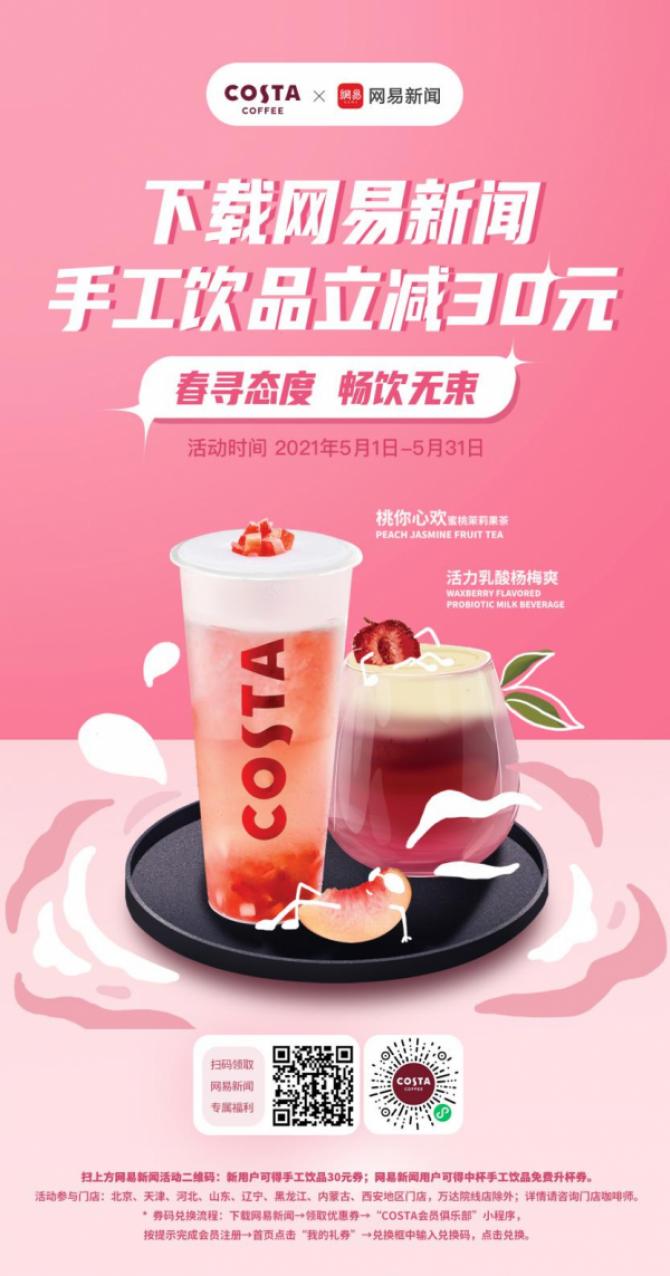 网易新闻携手Costa、金逸影城品牌联动