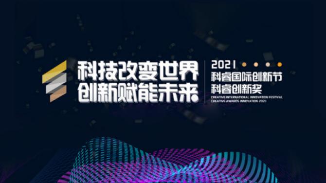 讯飞AI营销云获科睿创新奖两项金奖